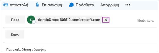 Στιγμιότυπο οθόνης εμφανίζει τη γραμμή προς ενός μηνύματος ηλεκτρονικού ταχυδρομείου με την επιλογή για να διαγράψετε τη διεύθυνση ηλεκτρονικού ταχυδρομείου του παραλήπτη.
