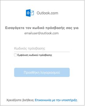 Πληκτρολογήστε τον κωδικό πρόσβασης για τον λογαριασμό σας outlook.com.