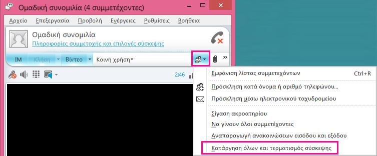 """Στιγμιότυπο οθόνης με το κουμπί """"Τερματισμός σύσκεψης"""""""