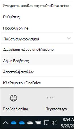 """Μενού """"περισσότερα"""" του OneDrive για επαγγελματικές υπολογιστή-πελάτη που εμφανίζει τις επιλογές """"λήψη βοήθειας"""" και """"Αποστολή σχολίων"""""""