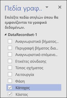 """Εφαρμογή γραφικών δεδομένων για το διάγραμμα Απεικόνισης δεδομένων του Visio με χρήση του τμήματος παραθύρου """"Γραφικά δεδομένων"""""""