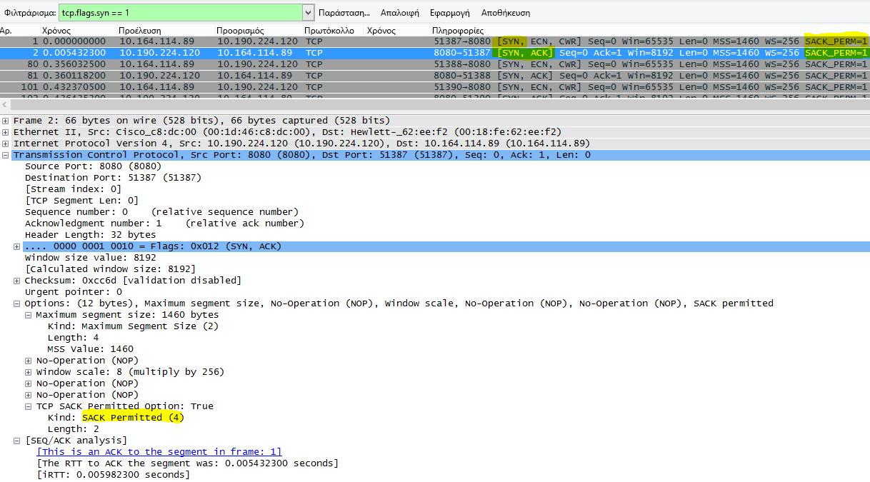 Το SACK όπως φαίνεται στο Wireshark με το φίλτρο tcp.flags.syn == 1.