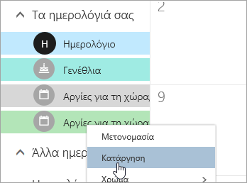 """Στιγμιότυπο οθόνης της επιλογής """"Κατάργηση ημερολογίου"""""""