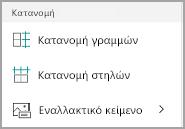 Windows Mobile διανομή πίνακα στηλών και γραμμών