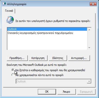 Εντολή 'Να ζητείται ο καθορισμός του προφίλ που θα χρησιμοποιηθεί' στο παράθυρο ελέγχου 'Αλληλογραφία'