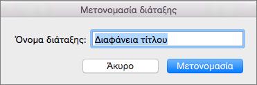 Μετονομασία διάταξης υποδείγματος διαφανειών στο PPT για Mac