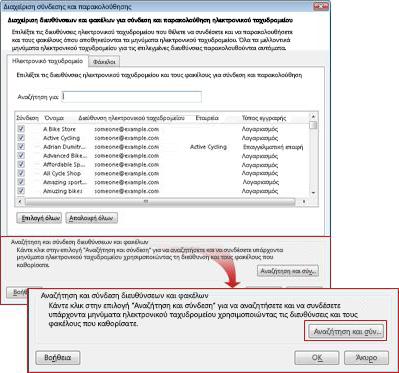 Το παράθυρο διαλόγου διαχείρισης σύνδεσης και παρακολούθησης με περίγραμμα στο κουμπί αναζήτησης και σύνδεσης.
