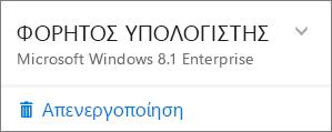 Στιγμιότυπο οθόνης της επιλογής απενεργοποίησης εγκατάστασης του O365 για επιχειρήσεις