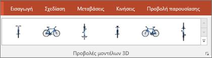 """Η συλλογή """"Προβολές μοντέλου 3D"""" σάς παρέχει ορισμένα εύχρηστα υποδείγματα, για να διαμορφώσετε την προβολή των εικόνων 3D σας"""