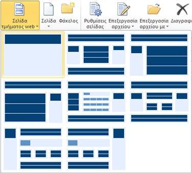 Προσθήκη σελίδων στο SharePoint Designer 2010