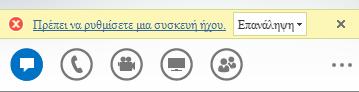 Στιγμιότυπο οθόνης μηνύματος σφάλματος