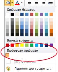 """Επιλογή """"Πρόσφατα χρώματα"""""""
