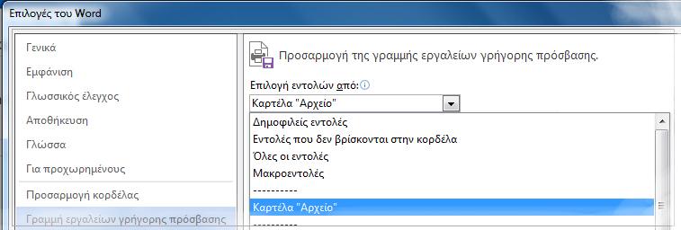 """Προσαρμογή της γραμμής εργαλείων γρήγορης πρόσβασης προσθέτοντας εντολές στην καρτέλα """"Αρχείο"""""""