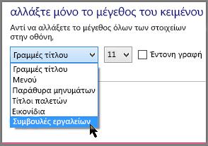 Ρυθμίσεις μορφοποίησης συμβουλών εργαλείου στα Windows 8