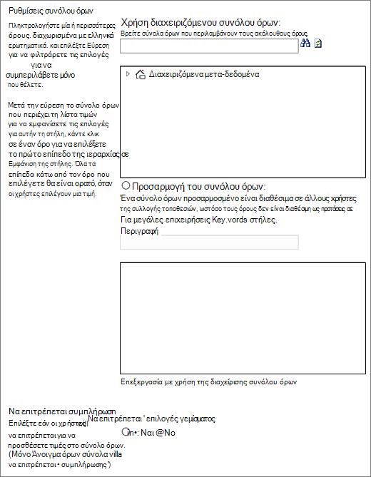 Επιλογές για τη στήλη διαχειριζόμενων μετα-δεδομένων
