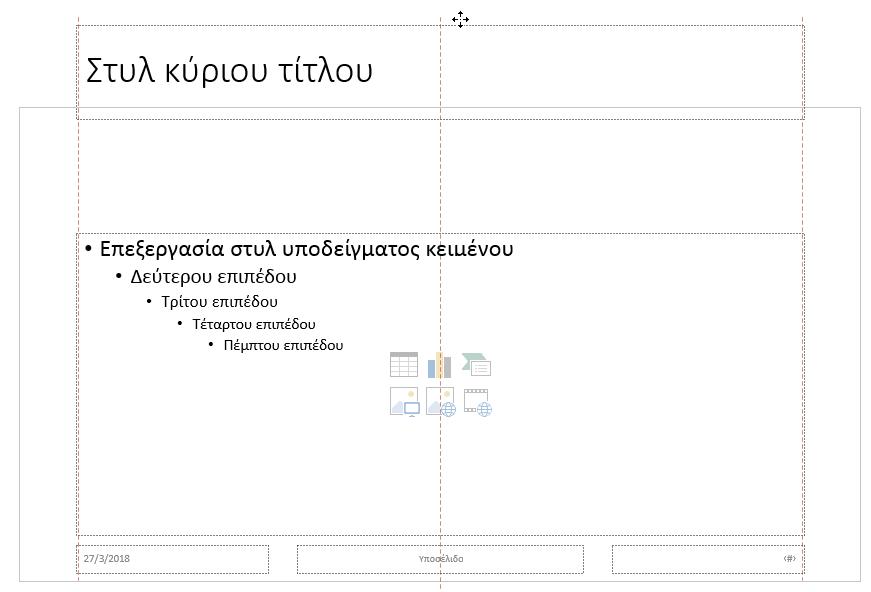 Σύρετε το σύμβολο κράτησης θέσης τίτλου προς τα επάνω και αποθέστε την εκτός των ορίων του ορατό διαφάνειας