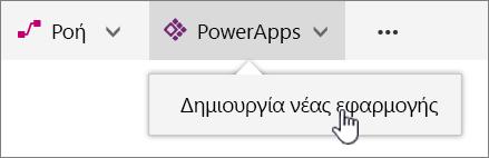 Στοιχείο μενού PowerApp στη γραμμή εντολών με την εφαρμογή Power δημιουργία επισημασμένο.