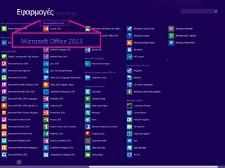 Εύρεση της εφαρμογής του Office βάσει ονόματος