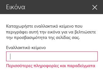 Στιγμιότυπο οθόνης του παραθύρου διαλόγου εναλλακτικού κειμένου εικόνας στο SharePoint.