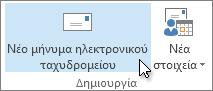 """Κάντε κλικ στην επιλογή """"Νέο μήνυμα ηλεκτρονικού ταχυδρομείου"""""""