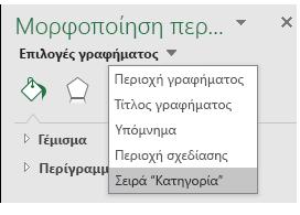 Επιλογή επιλογής σειράς γραφημάτων του Excel Map