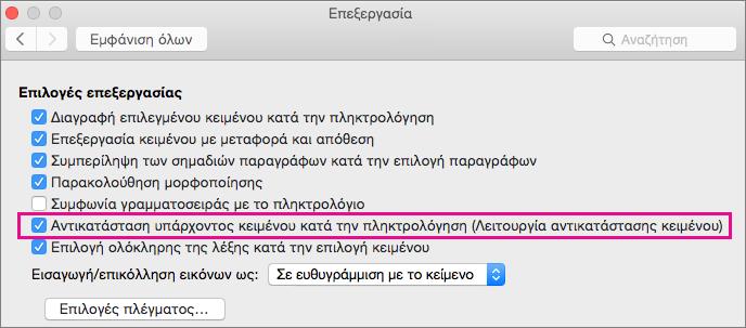 Αντικατάσταση υπαρχουσών κειμένου κατά την πληκτρολόγηση (λειτουργία αντικατάστασης πληκτρολόγησης) επισημαίνεται στο παράθυρο διαλόγου Επεξεργασία προτιμήσεων Word.