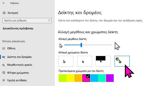 Αλλαγή του μεγέθους και του χρώματος του δείκτη στην εφαρμογή Ρυθμίσεις των Windows 10