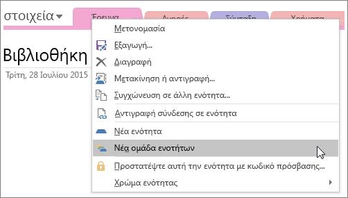 Στιγμιότυπο οθόνης του τρόπου δημιουργίας μιας νέας ομάδας ενοτήτων στο OneNote 2016.