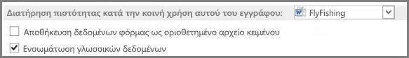 Επιλογές διατήρησης πιστότητας του Word 2013