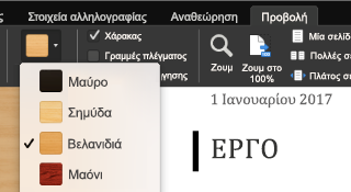 Λειτουργία εστίασης για το Office για Mac