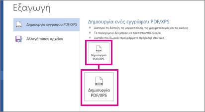 """Κουμπί """"Δημιουργία PDF/XPS"""" στην καρτέλα """"Εξαγωγή"""" στο Word 2016."""