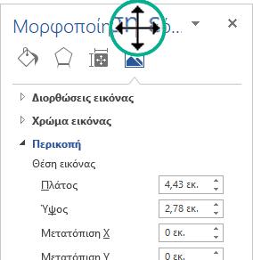 Το παράθυρο Μορφοποίηση εικόνας σε κατάσταση συνδεδεμένος: ένα ελεύθερα κινούμενο παράθυρο