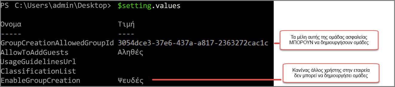 Το αντικείμενο ρυθμίσεων ομάδας με αλλαγμένη τιμή