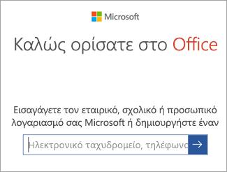 Εισαγάγετε το ηλεκτρονικό ταχυδρομείο του λογαριασμού σας Microsoft ή το λογαριασμό σας στο Office 365