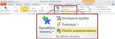 Η καρτέλα 'Κινήσεις' στην Κορδέλα του PowerPoint 2010.