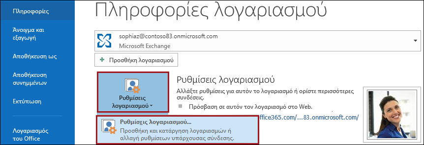 Ρυθμίσεις λογαριασμού στο Outlook