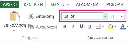 επιλογές γραμματοσειράς στην Κορδέλα του Excel