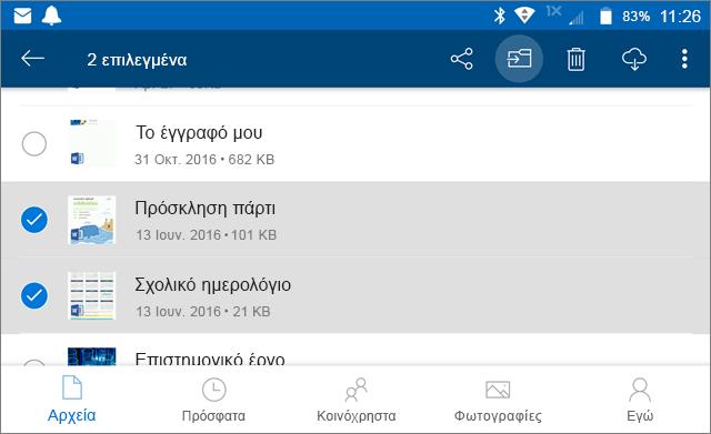 Μετακίνηση αρχείων στο OneDrive