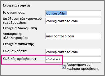 Αλλαγή του κωδικού πρόσβασης για ένα λογαριασμό POP3 ή IMAP