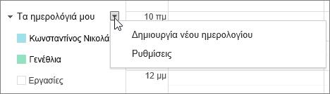 """Επιλέξτε """"Το Ημερολόγιό μου"""" και, στη συνέχεια, επιλέξτε """"Ρυθμίσεις"""""""