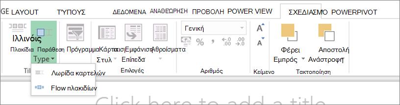 Πλακίδιο Power View κατά αναπτυσσόμενη λίστα