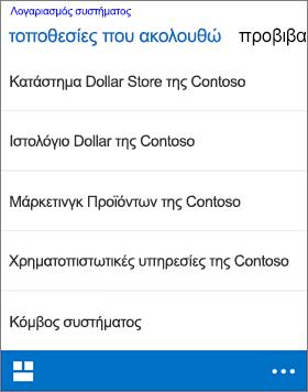 iOS ακολουθείτε τοποθεσίες