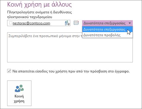 """Στιγμιότυπο οθόνης με την περιοχή """"Κοινή χρήση με άτομα"""" της σελίδας """"Κοινή χρήση"""" στην προβολή Backstage."""