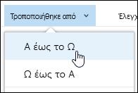 Ταξινόμηση προβολή βιβλιοθήκης εγγράφων στο Office 365