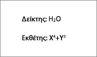 Παράδειγμα δείκτη και εκθέτη