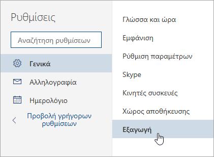 """Στιγμιότυπο οθόνης του μενού """"Ρυθμίσεις"""" με επιλεγμένο εξαγωγή"""