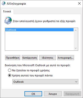Φύλλο ιδιοτήτων αλληλογραφίας που χρησιμοποιείται για να προσθέσετε ή να καταργήσετε ένα προφίλ για το λογαριασμό σας του Outlook