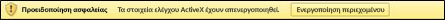 Γραμμή μηνυμάτων με μήνυμα προειδοποίησης ActiveX