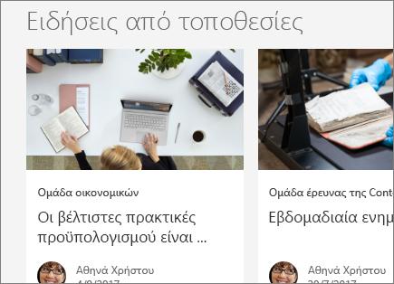 Ειδήσεις του SharePoint Office 365 από τοποθεσίες