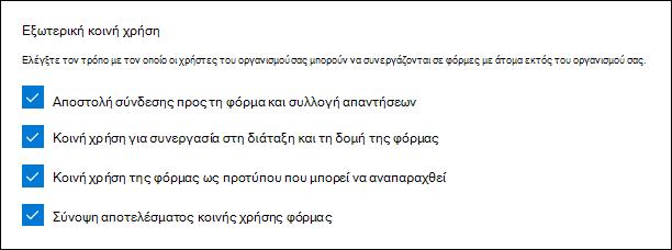 Ρύθμιση διαχείρισης Microsoft Forms για εξωτερική κοινή χρήση